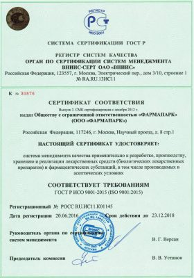 2. ISO Certificate