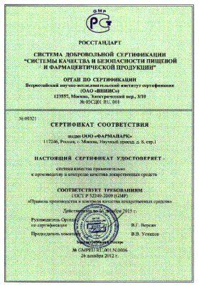 1. GMP Certificate